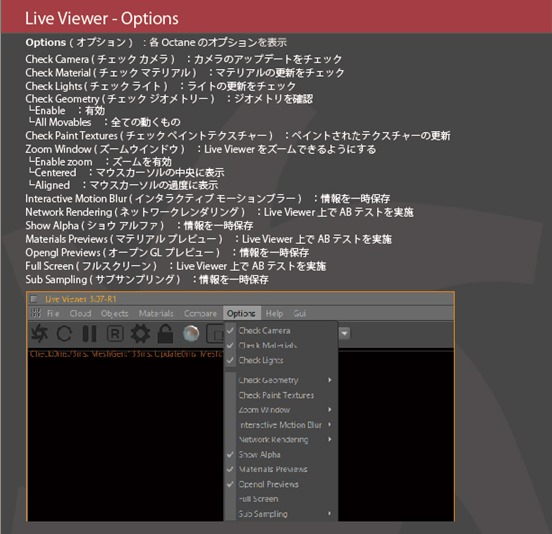 Live-Viewer-Options